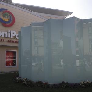 Armonium Mall