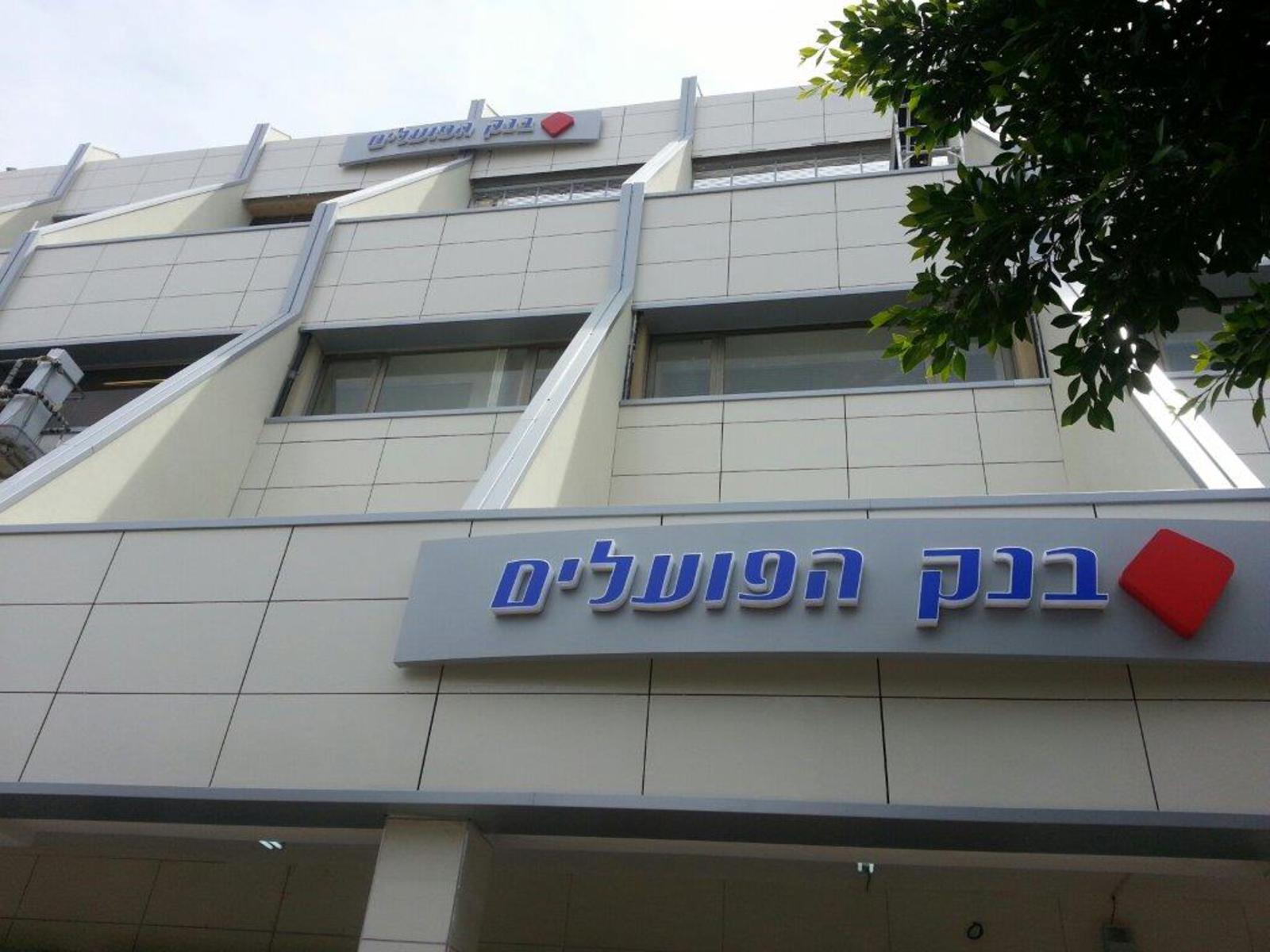 Hapoalim Bank Kfar Saba